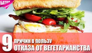 причины отказа от вегетарианства