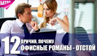 Офисные романы - отстой