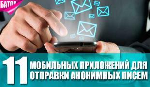 Мобильные приложения для отправки анонимных писем