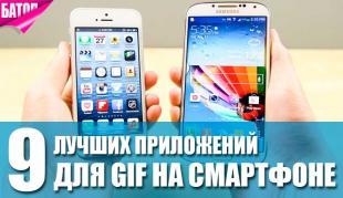 приложения для Gif на смартфоне