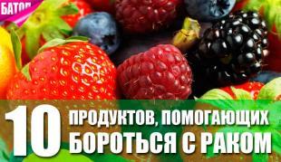 продукты, лучше всего помогающие бороться с раком