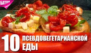 псевдовегетарианская еда