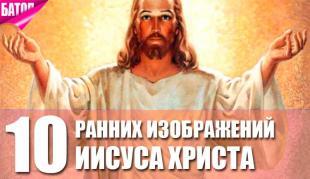 ранние изображения Иисуса Христа