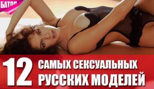 Самыe сексуальные русские модели
