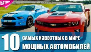 самые известные в мире мощные авто