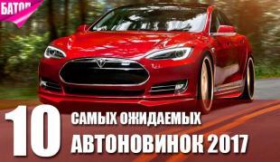 самые ожидаемые автомобильные новинки 2017 года