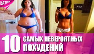 самые невероятные похудения