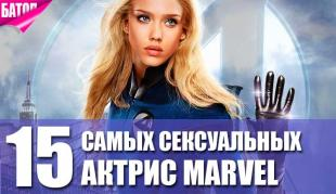 самые сексуальные актрисы Marvel
