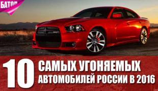 самые угоняемые машины в россии в 2016
