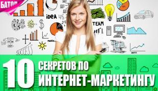секреты по интернет маркетингу