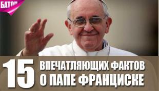 впечатляющие факты, которых вы не знали о Папе Франциске