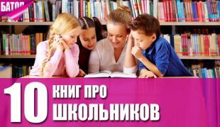 книги про школьников