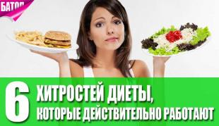 хитрости диеты, которые реально работают