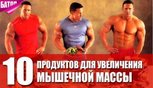 продукты для увеличения мышечной массы