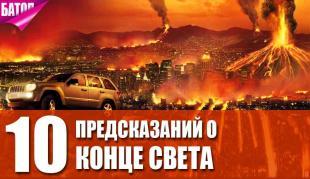 предсказания о конце света