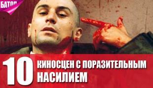 киносцены с поразительным насилием