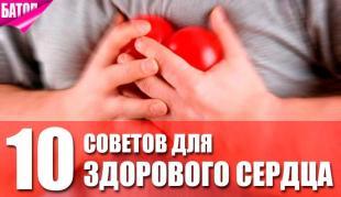 советы для здорового сердца