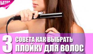 советы как выбрать плойку для волос