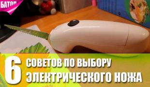 советы по выбору электрического ножа