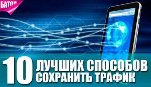 Способы сохранить мобильный трафик
