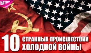 странные события холодной войны