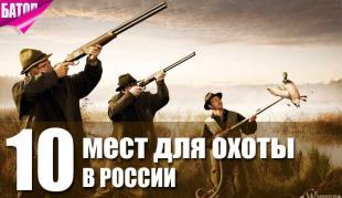 места для охоты в россии
