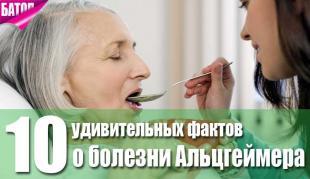 удивительные факты о болезни альцгеймера