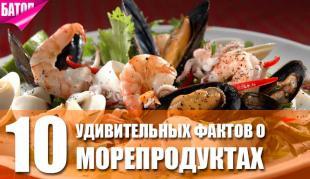 удивительные факты о морепродуктах