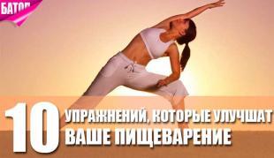 упражнения, которые улучшат ваше пищеварение