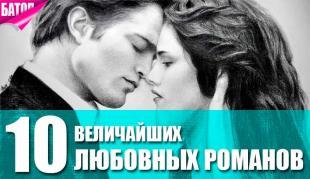 величайшие любовные романы