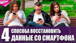 способы восстановить данные с разбитого iPhone или Android