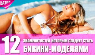 знаменитости, которым следует стать бикини-моделями (горячие фото)