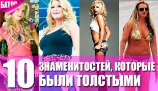 знаменитости, которые были толстыми