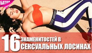 16 самых сексуальных знаменитостей в спортивных лосинах