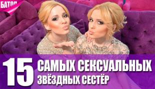 звездные сестры секси