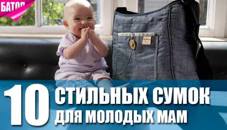 сумки для мам