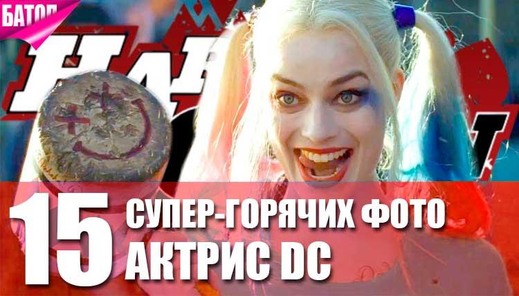 супер-горячие фото актрис DC