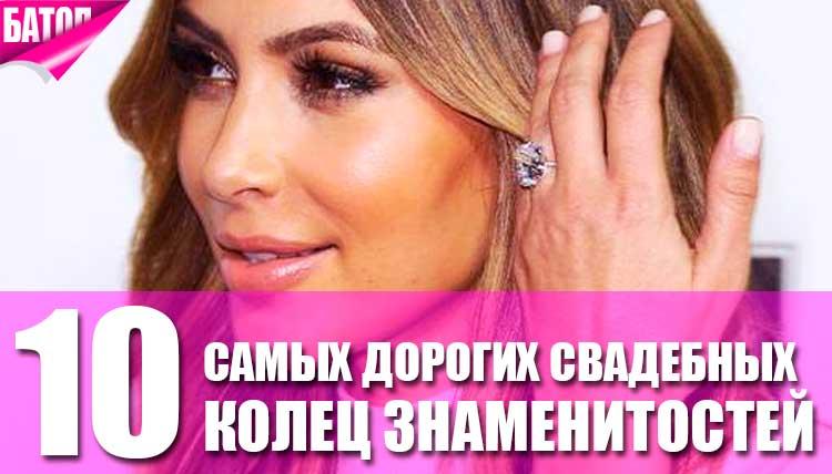 садебные кольца знаменитостей