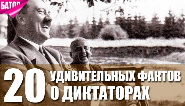 Удивительные факты о диктаторах