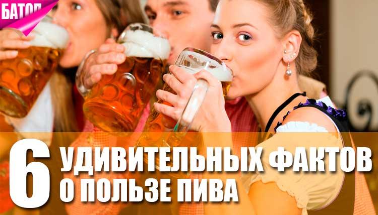 Удивительные факты о пользе пива