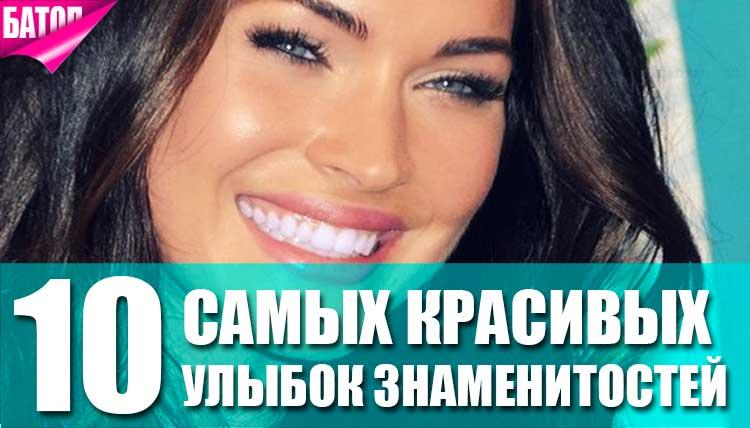 самые красивые улыбки знаменитостей