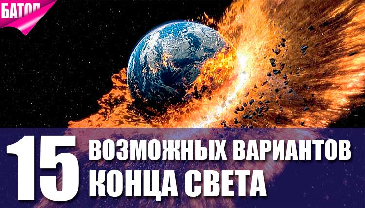 варианты конца света
