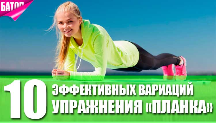 """вариации упражнения """"Планка"""" которые должен попробовать каждый"""