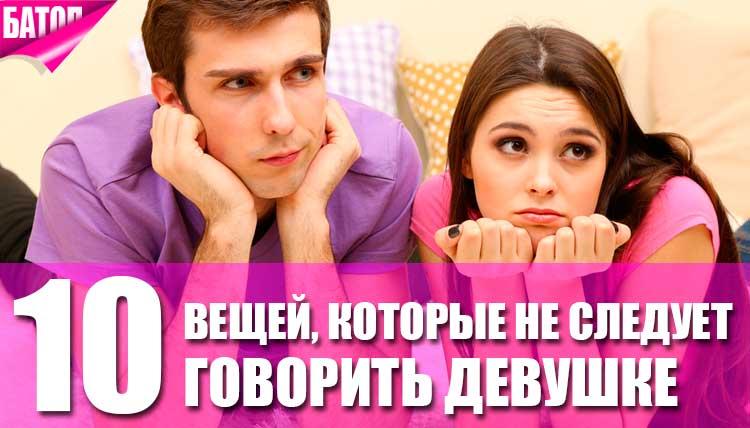 вещи которые не следует говорить девушке