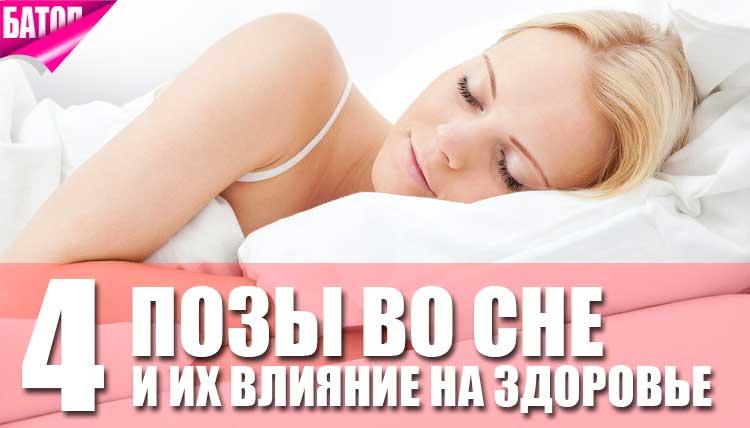 Позы во сне и их влияние на здоровье