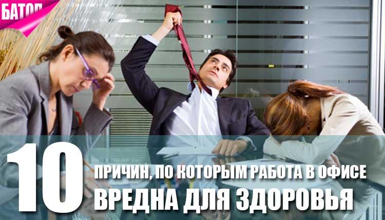 причины, по которым офисная работа вредна для здоровья