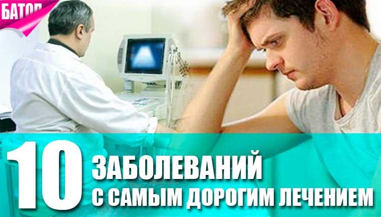 заболевания с самым дорогим лечением