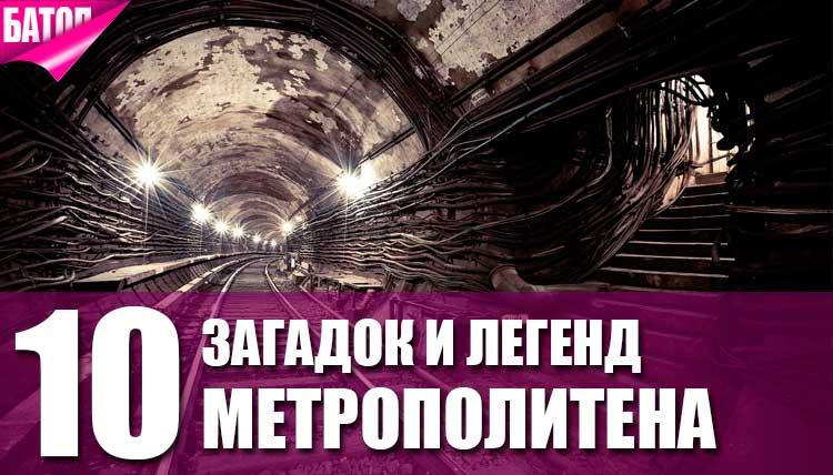 загадки и легенды метрополитена