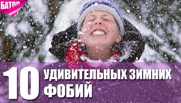 Зимние фобии