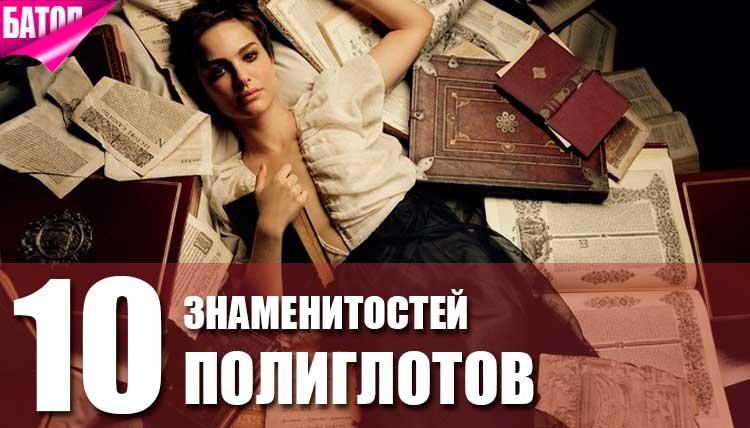 знаменитости – полиглоты